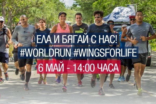 Известни ще бягат за здраве в кампанията Wings for Life