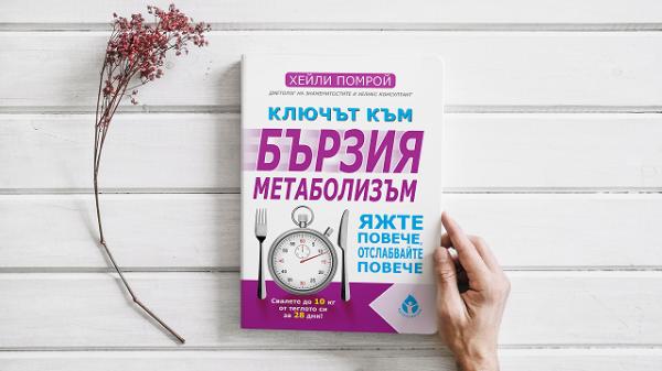 Метаболизмът отключва всички решения за натрупването на излишни килограми