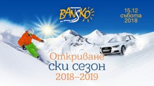 Банско, ски сезон, откриване