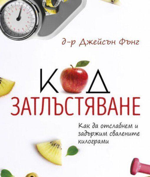 Книга разкрива тайните на затлъстяването