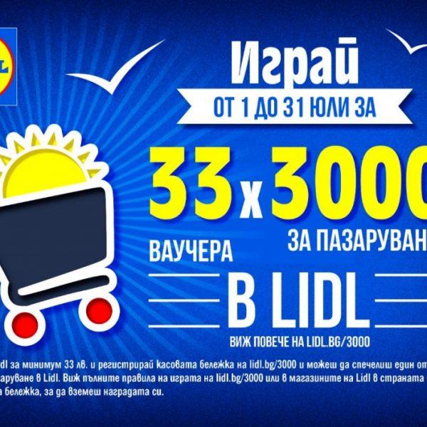 33 късметлии ще спечелят 3000 лева от Lidl